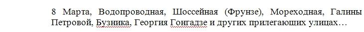В Николаеве аварийное отключение света (адреса)
