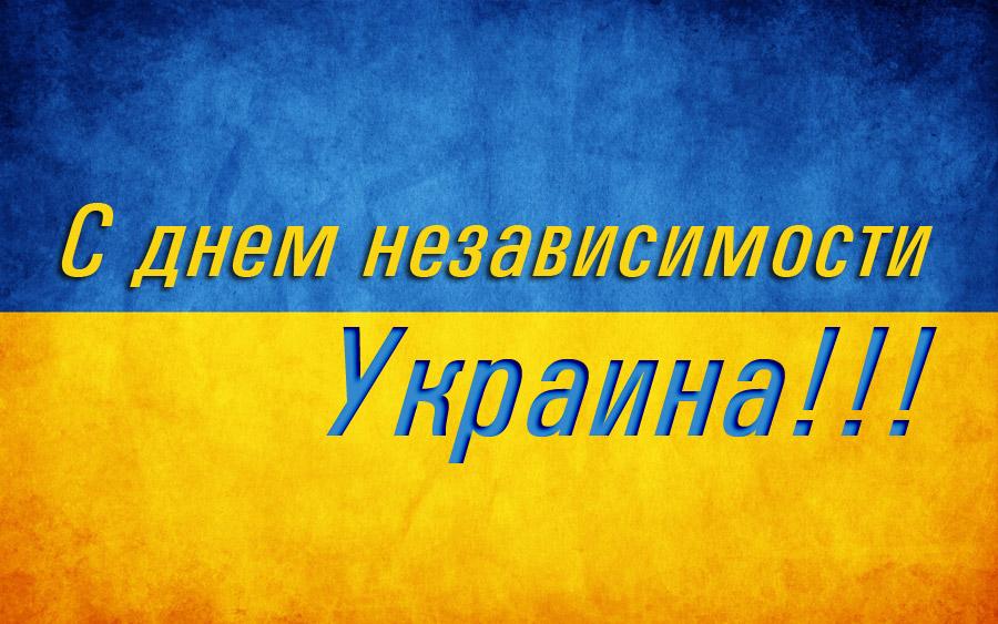 Украина день независимости открытки анимашки, для леди днем